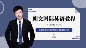 朗文国际英语(Side by Side 1) 地道的表达语句-专业的语法知识