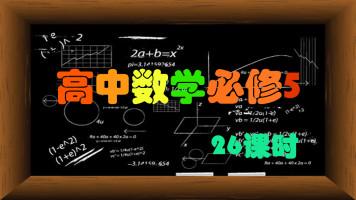 高中数学必修5 [26课时]
