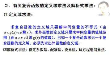 高中数学必修1--1.2.2.3复合函数求解析式与定义域(单三步)