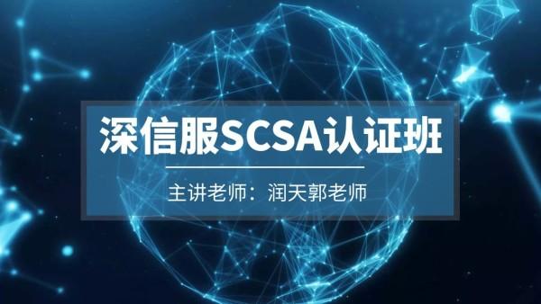 深信服SCSA认证课
