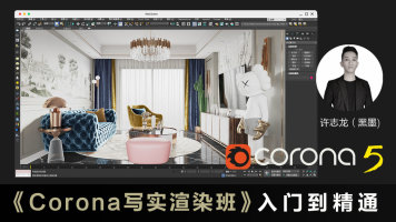 Corona5.0/5.1写实渲染灯光材质零基础入门到精通全套系统教程