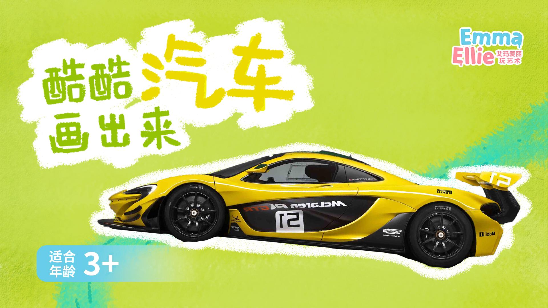 【艾玛爱丽】酷酷的汽车画出来-赛车的画法