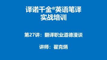 译诺千金英语笔译实战培训第27讲-翻译职业道德漫谈