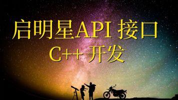 易盛启明星行情API接口开发调试