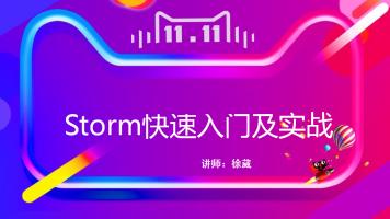 Storm快速入门及实战(上)