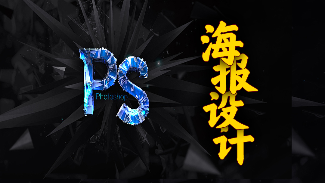 平面设计PS/CDR海报类设计