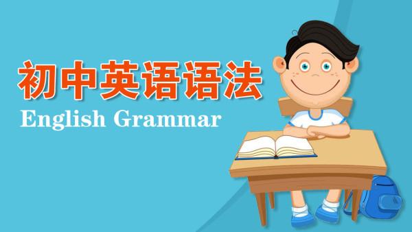 【精品】初中英语语法精讲+配套练习(适用于初一初二初三学生)