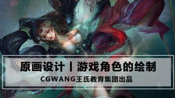 游戏角色的设计丨原画CG教程丨手绘教程丨CGWANG王氏教育集团