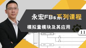 永宏PLC_FBs模拟量模块及其应用