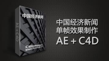 中国经济新闻单帧效果制作(AE+C4D)【幻维炫动】