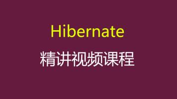 Hibernate精讲视频教程【案例+源代码】