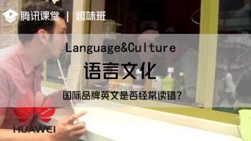趣味班|语言文化——国际品牌英文是否经常读错?