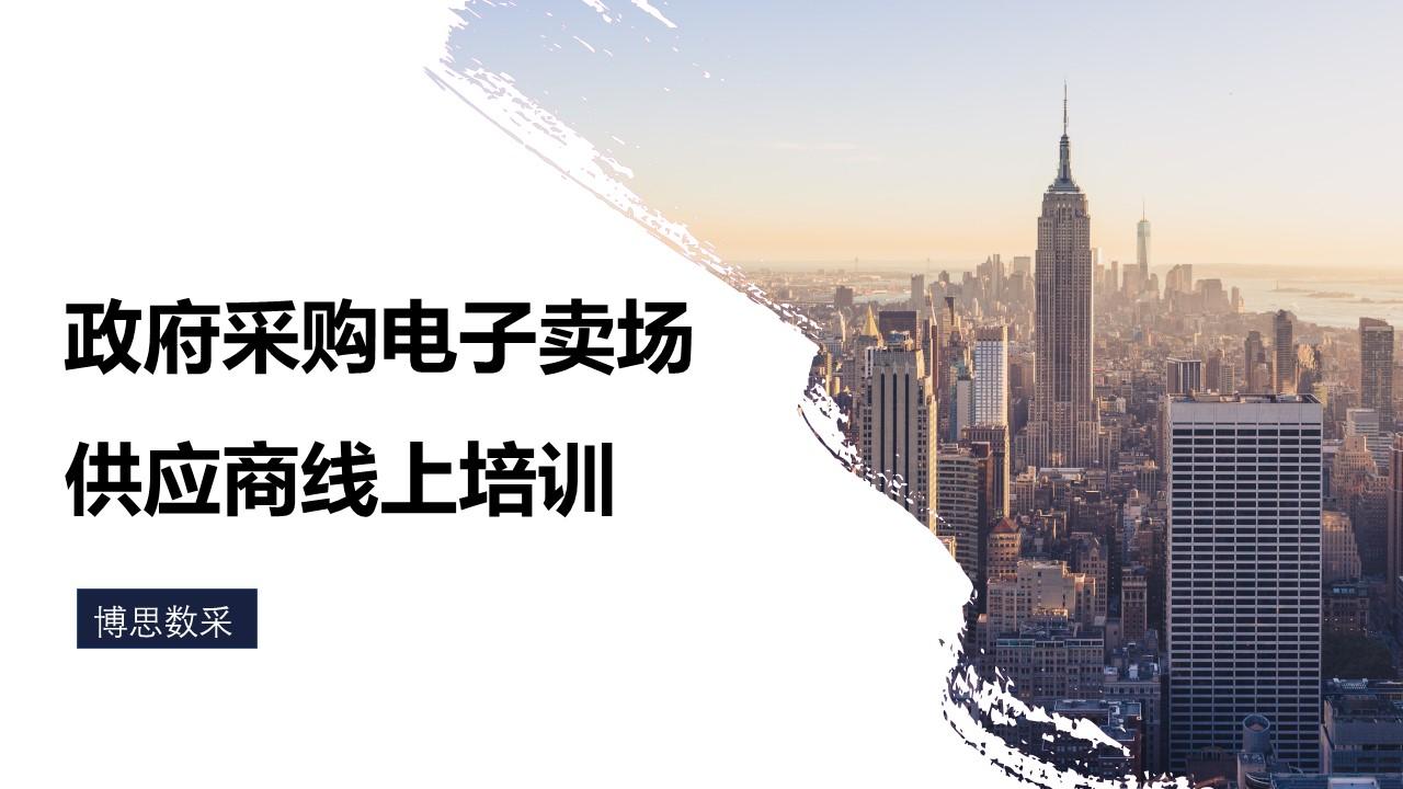 【博思数采】政府采购供应商线上培训·山东站