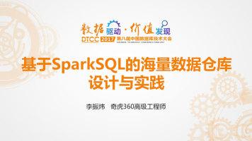 基于SparkSQL的海量数据仓库设计与实践