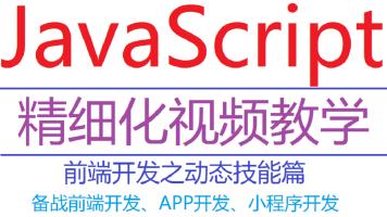 2020年新型前端之JS+HTTP+Canvas+AJAX+JSON前后端异步交互教程