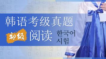 标准韩国语第一册 韩语发音 零基础轻松学韩语
