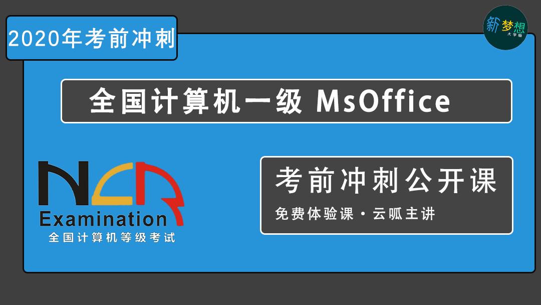 2020年计算机一级MS免费直播公开课