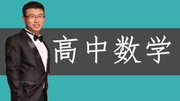 高中数学必修与选修大合集【179讲】同步新课(人教版旧版)