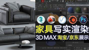 3Dmax单体家具写实渲染,淘宝京东家具产品展示
