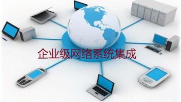 企业级网络系统集成