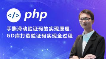 GD/php扩展开发/验证码开发/水印/图像处理/图像识别/PHP实战开发