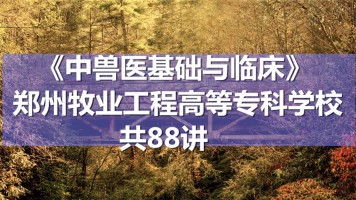 K8778_《中兽医基础与临床》_郑州牧业工程高等专科学校_共88讲