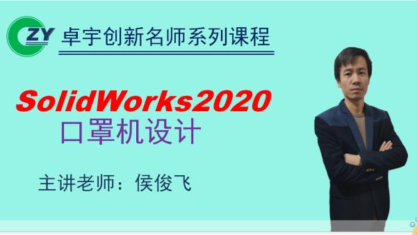 SolidWorks口罩机设计