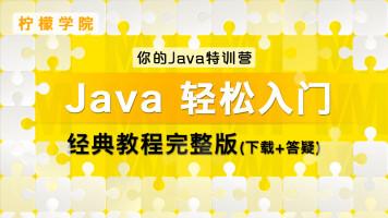 java(视频、源码下载、答疑服务)Java轻松入门经典教程完整版