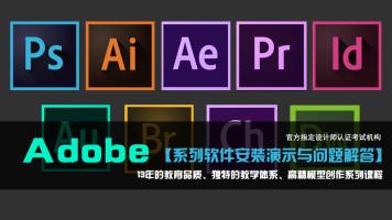 Adobe【系列软件安装演示与问题解答】