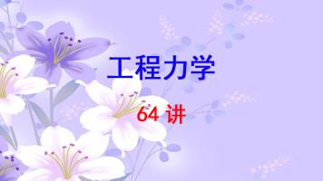 北京交通大学 工程力学 汪越胜 64讲
