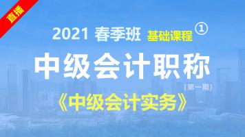 2021中级会计职称-中级会计实务-春季班-基础课