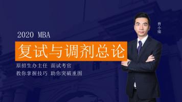 MBA复试与调剂总论,复试如何准备-研定专硕
