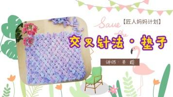徒手编织 · 交叉针法垫子