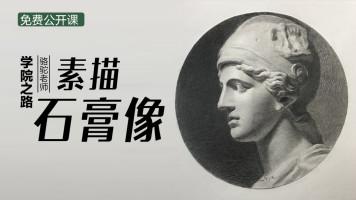 骆驼老师-素描石膏像/绘画/美术/素描基础/人像