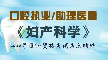 【医学部】2020年口腔执业/助理医师-临床医学综合《妇产科学》