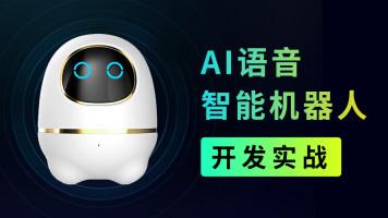 AI语音陪护机器人开发实战