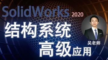 SolidWorks结构系统非标设计自动化
