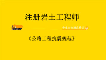 《公路工程抗震规范》(JTGB02-2013)
