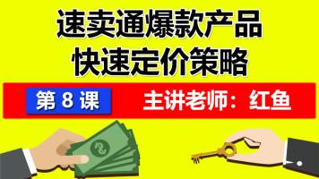 【红鱼】速卖通爆款产品快速定价策略