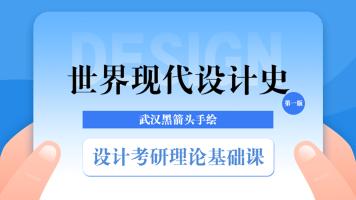 2021世界现代设计史基础理论精讲课程