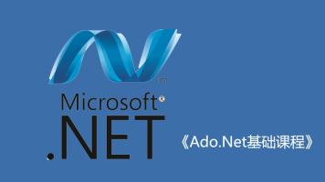 Ado.Net基础课程