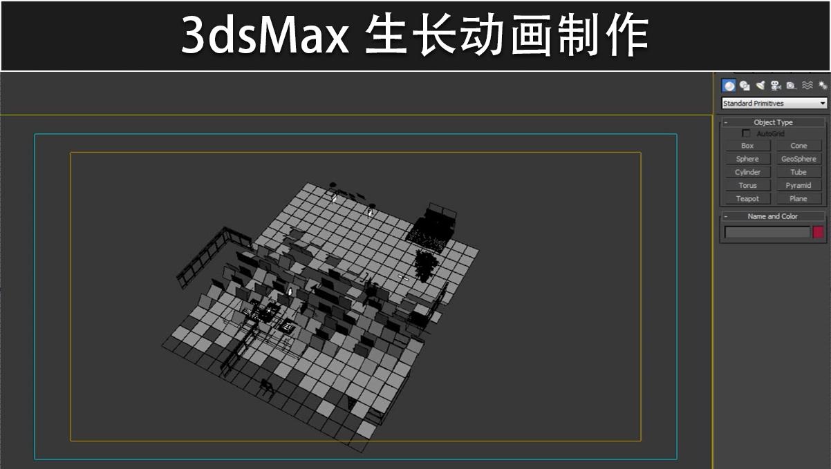 3dsMax生长动画制作
