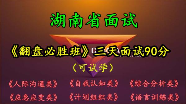 湖南省结构化面试国考省考公考面试国家公务员视频真题资料课程