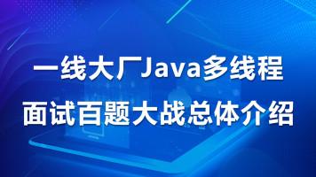 120道Java多线程面试题总体介绍