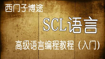 西门子博途SCL高级语言入门教程