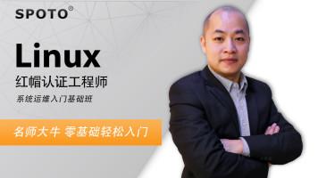 红帽Linux认证RHCE基础班【SPOTO思博】