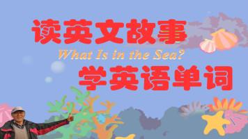 读英文故事学英语单词农场海洋不同的民族