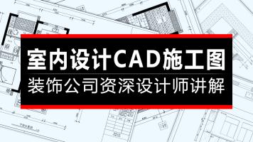 【精品课程】室内设计CAD施工图视频教程【98学习网】