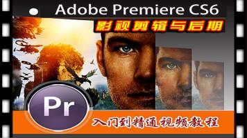 PR教程Premiere CS6视频编辑PR案例实战高清影视剪辑零基础入门