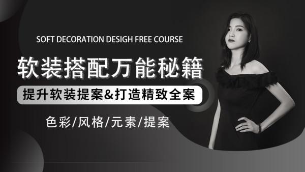 软装设计vip系统课,家具饰品选型,装修风格讲解、色彩搭配原理